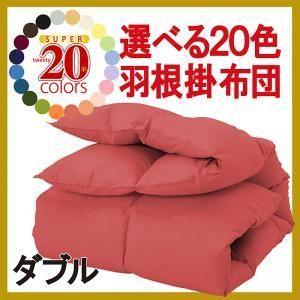 新20色羽根掛布団 ダブル|kaguya-kaguya