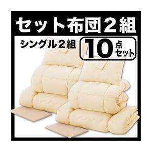 セット布団2組 10点セット&20点セット 10点セット|kaguya-kaguya