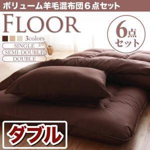 ボリューム羊毛混布団6点セット FLOOR フロア ダブル|kaguya-kaguya