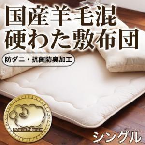 防ダニ 抗菌防臭 国産羊毛混硬わた敷布団 シングル|kaguya-kaguya
