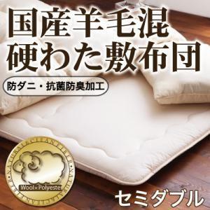 防ダニ 抗菌防臭 国産羊毛混硬わた敷布団 セミダブル|kaguya-kaguya