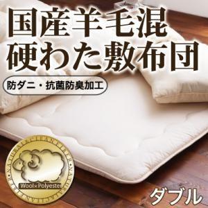 防ダニ 抗菌防臭 国産羊毛混硬わた敷布団 ダブル|kaguya-kaguya