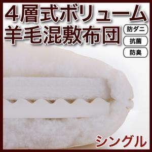 防ダニ 抗菌防臭4層式ボリューム羊毛混敷布団 シングル|kaguya-kaguya