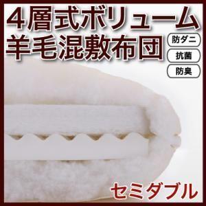 防ダニ 抗菌防臭4層式ボリューム羊毛混敷布団 セミダブル|kaguya-kaguya