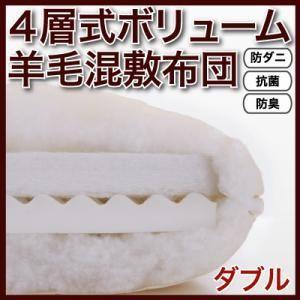 防ダニ 抗菌防臭4層式ボリューム羊毛混敷布団 ダブル|kaguya-kaguya