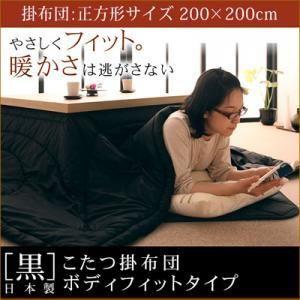 黒 日本製こたつ掛布団ボディフィットタイプ正方形サイズ|kaguya-kaguya