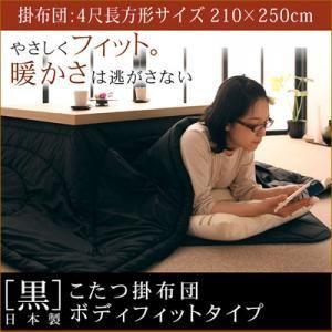 黒 日本製こたつ掛布団ボディフィットタイプ4尺長方形サイズ|kaguya-kaguya