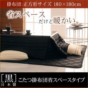 黒 日本製こたつ掛布団省スペースタイプ正方形サイズ|kaguya-kaguya