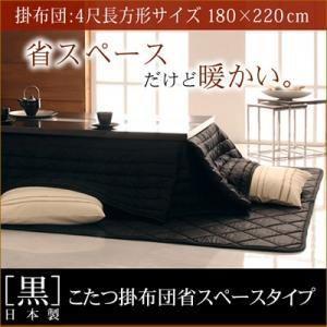 黒 日本製こたつ掛布団省スペースタイプ4尺長方形サイズ|kaguya-kaguya