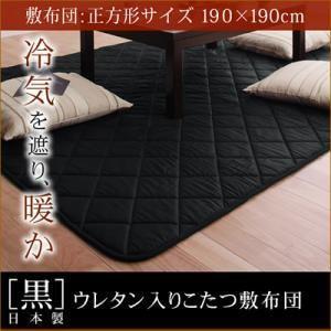 黒 日本製ウレタン入りこたつ敷布団正方形サイズ|kaguya-kaguya