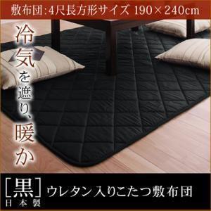 黒 日本製ウレタン入りこたつ敷布団4尺長方形サイズ|kaguya-kaguya
