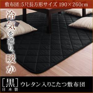 黒 日本製ウレタン入りこたつ敷布団5尺長方形サイズ|kaguya-kaguya