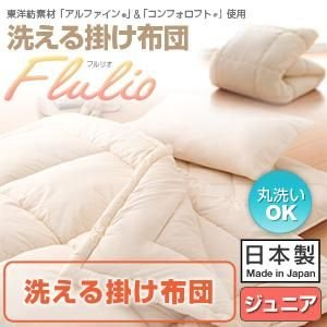 東洋紡素材 アルファイン R & コンフォロフト R 使用 洗える防ダニ布団Flulio フルリオ 洗える掛け布団 ジュニア|kaguya-kaguya