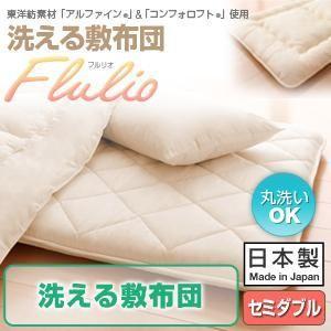 東洋紡素材 アルファイン R & コンフォロフト R 使用 洗える防ダニ布団Flulio フルリオ 洗える敷布団 セミダブル|kaguya-kaguya