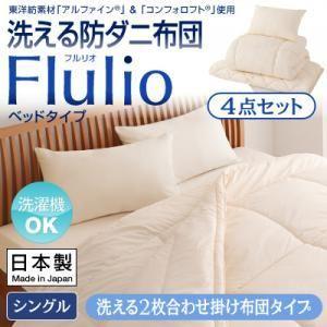 東洋紡素材 アルファイン R & コンフォロフト R 使用 洗える防ダニ布団 Flulio フルリオ ベッドタイプ 4点セット 洗える2枚合わせ掛|kaguya-kaguya