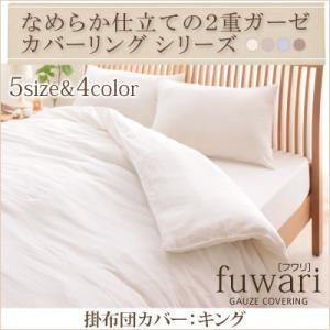 なめらか仕立ての2重ガーゼカバーリングシリーズ fuwari フワリ 掛布団カバー キング|kaguya-kaguya
