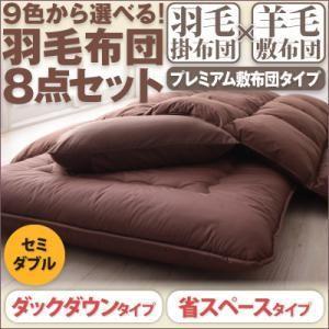 9色から選べる 羽毛布団8点セット プレミアム敷布団タイプ 省スペースタイプ ダックダウンタイプ セミダブル|kaguya-kaguya
