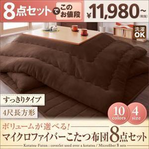 ボリュームが選べる マイクロファイバーこたつ布団8点セット すっきりタイプ 4尺長方形|kaguya-kaguya