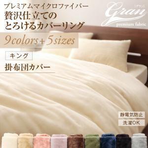 プレミアムマイクロファイバー贅沢仕立てのとろけるカバーリング gran グラン 掛布団カバー キング|kaguya-kaguya