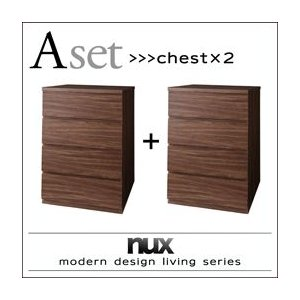 シンプルモダンリビングシリーズ nux ヌクス Aセット チェスト×2個|kaguya-kaguya