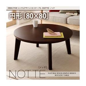 天然木タモ材 シンプルデザインこたつテーブル NOTTE ノッテ 円形 W80 kaguya-kaguya