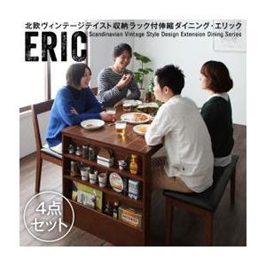 収納ラック付 伸縮ダイニング 北欧ヴィンテージテイスト Eric エリック 4点セット テーブル+チェア×2+ベンチ|kaguya-kaguya