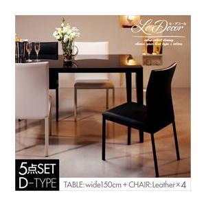 カラーセレクトダイニング Le Decor ル デコール 5点セットDタイプ テーブルW150+レザーチェア×4|kaguya-kaguya
