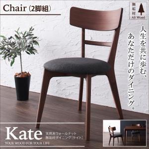 天然木ウォールナット無垢材ダイニング Kate ケイト チェア 2脚組|kaguya-kaguya