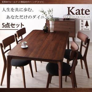 天然木ウォールナット無垢材ダイニング Kate ケイト 5点セット|kaguya-kaguya
