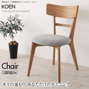 天然木オーク無垢材ダイニング KOEN コーエン チェア 2脚組|kaguya-kaguya