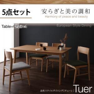 天然木北欧スタイルダイニング  Tuer テューレ 5点セット テーブル+チェア×4|kaguya-kaguya