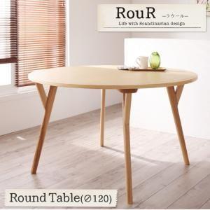 ダイニング テーブル 円形 ラウンドテーブル デザイナーズ 北欧 Rour ラウール 直径120|kaguya-kaguya