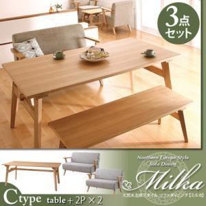 天然木北欧スタイル ソファダイニング Milka ミルカ 3点セット Cタイプ|kaguya-kaguya