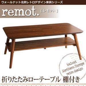 ウォールナット北欧レトロデザイン家具シリーズ remot. レモット 折りたたみローテーブル 棚付き|kaguya-kaguya