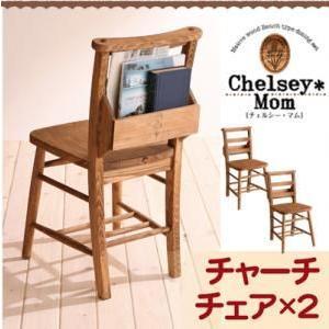 天然木カントリーデザイン家具シリーズ Chelsey*Mom チェルシー マム ベンチタイプダイニングセット チャーチチェア2脚組|kaguya-kaguya