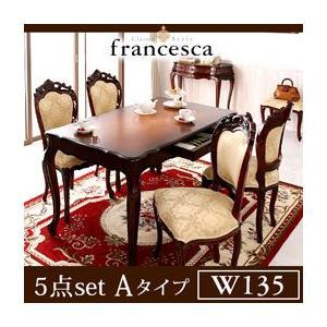 アンティーク調クラシック家具シリーズ francesca フランチェスカ ダイニング5点セットAタイプ テーブルW135+チェア肘なし×4|kaguya-kaguya