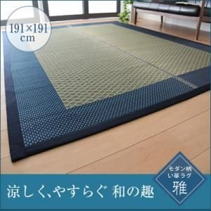 モダンい草ラグ 雅 みやび 191×191cm kaguya-kaguya