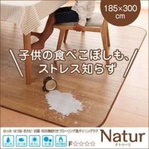 はっ水 はつ油 抗カビ 抗菌 防炎機能付きフローリング調ダイニングラグ Natur ナトゥーリ 185×300cm|kaguya-kaguya