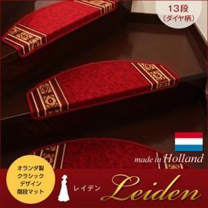 オランダ製クラシックデザイン階段マット  Leiden レイデン ダイヤ柄  13段|kaguya-kaguya