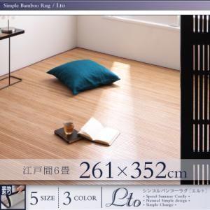 シンプルバンブーラグ Lto エルト 261x352cm 江戸間6畳 kaguya-kaguya