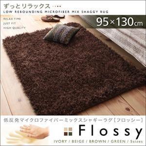 低反発マイクロファイバーシャギーラグ Flossy フロッシー 95×130cm kaguya-kaguya