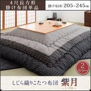 しじら織りこたつ布団 紫月 しづき 掛単品 4尺長方形 kaguya-kaguya