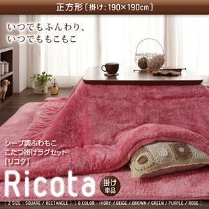 ふわもこシープ調こたつ掛けラグセット Ricota リコタ 掛け単品 正方形 kaguya-kaguya