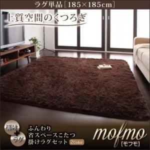 ふんわり省スペースこたつ掛けラグセット mofmo モフモ ラグ単品 185×185 kaguya-kaguya