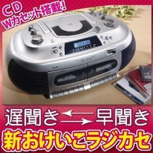 遅聞き 早聞き CDダブルラジカセ 新おけいこラジカセ|kaguya-kaguya