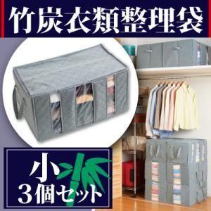 竹炭衣類整理袋 小3個セット|kaguya-kaguya