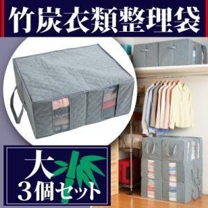竹炭衣類整理袋 大3個セット|kaguya-kaguya