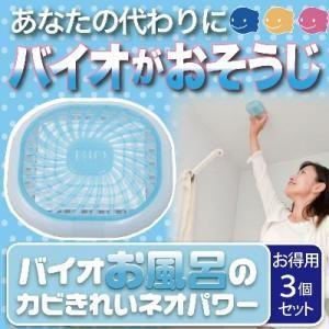 バイオお風呂のカビきれいネオパワー お得用3個セット|kaguya-kaguya