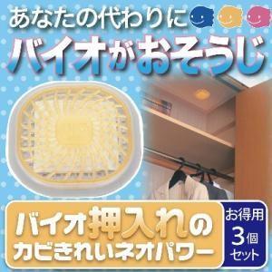 バイオ押入れのカビきれいネオパワー お得用3個セット|kaguya-kaguya
