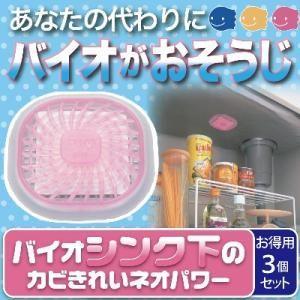 バイオシンク下のカビきれいネオパワー お得用3個セット|kaguya-kaguya